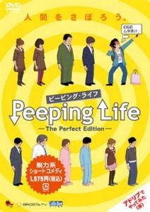 peeping1