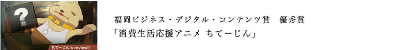 福岡ビジネス・デジタル・コンテンツ賞 優秀賞 「消費生活応援アニメ ちてーじん」