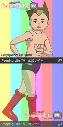 ピーピングライフTV