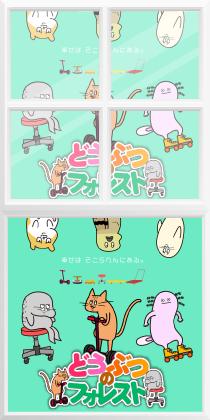 どうぶつのフォレスト/ ママ編
