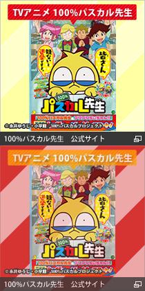 TVアニメ 100%パスカル先生